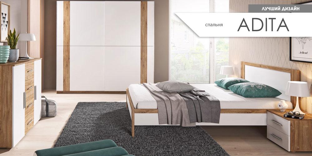Спальня Adita (новинка)